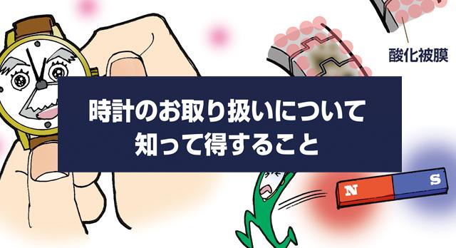 Watch_manual