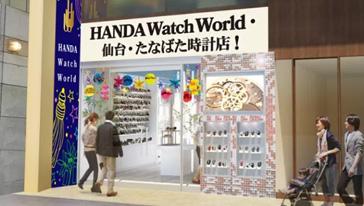 HANDA Watch World・仙台・たなばた時計店!