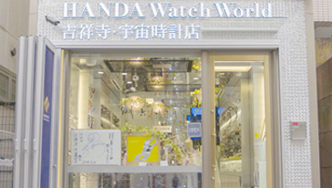 HANDA Watch World 吉祥寺・宇宙時計店