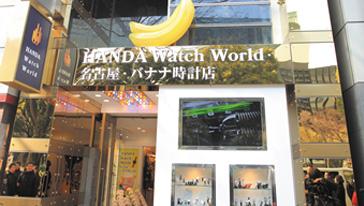 HANDA Watch World・名古屋・バナナ時計店