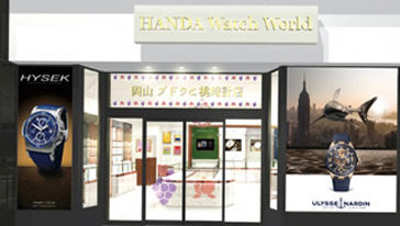HANDA Watch World 岡山ブドウと桃時計店