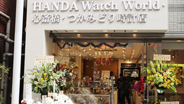 HANDA Watch World・心斎橋・つかみどり時計店