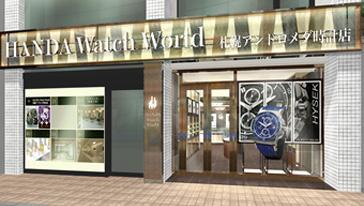 HANDA Watch World 札幌 アンドロメダ時計店