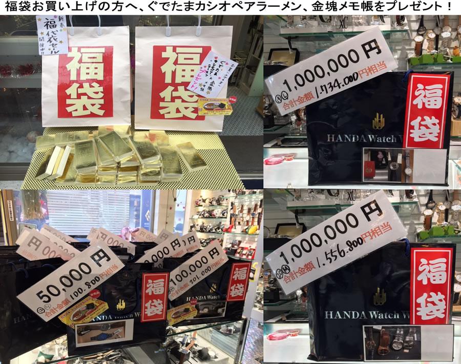 2018福袋、HWW吉祥寺・宇宙時計店で販売