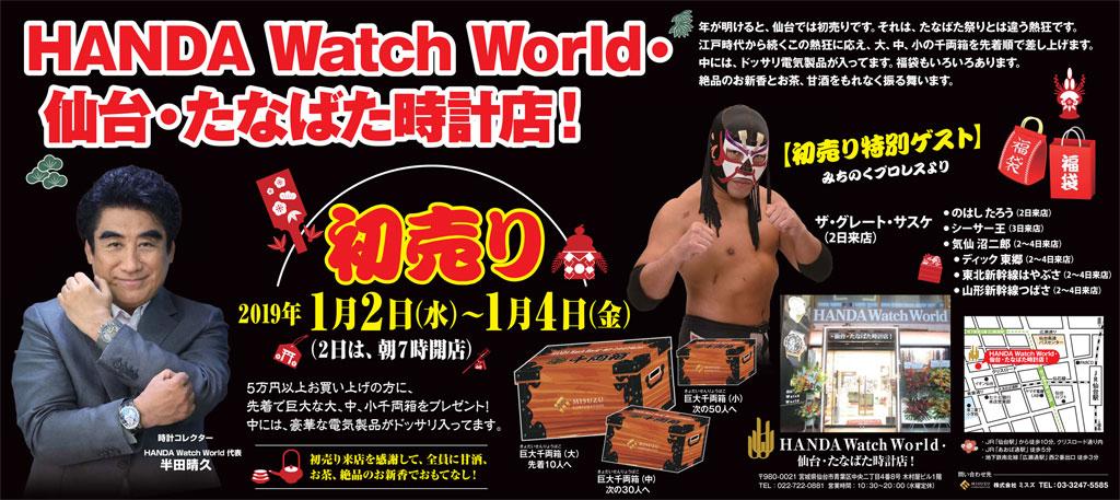 HANDA Watch World・仙台・たなばた時計店!初売り