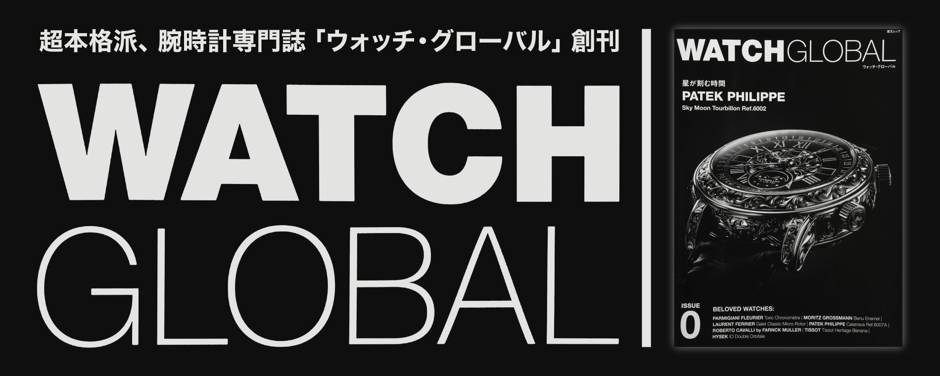 watchglobal