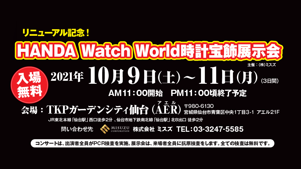 HANDA Watch World時計宝飾展示会(10月9~11日・仙台)