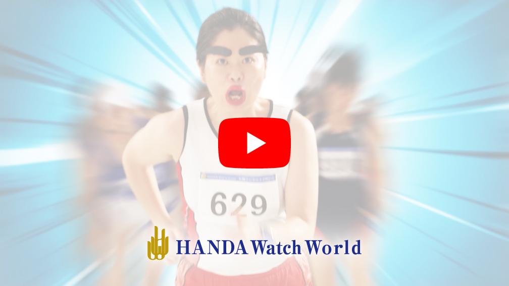 HANDA Watch World テレビCM