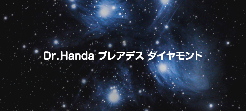 Dr.Handa Pleiades Diamond ドクターハンダ プレアデスダイヤモンド イメージ