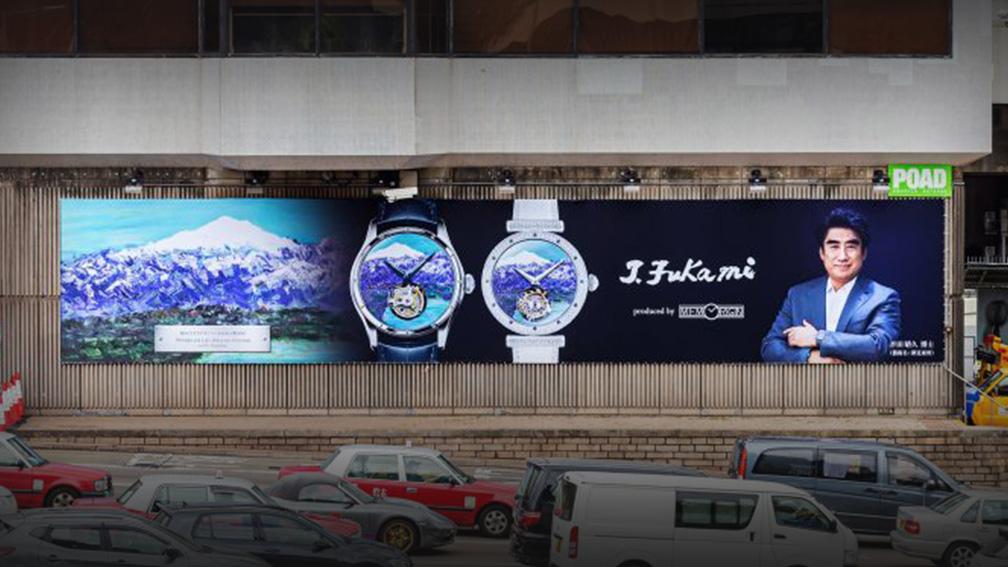 香港における広告掲出のお知らせ
