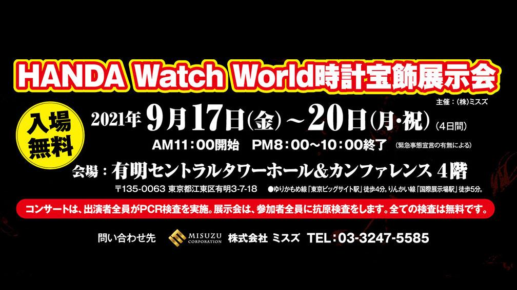 HANDA Watch World時計宝飾展示会(9月17~20日・東京有明)