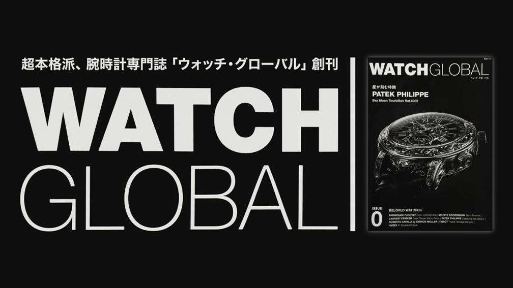 超本格腕時計雑誌「WATCH GLOBAL」発刊のお知らせ